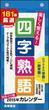 2015年版 No.E512 日めくり型 楽しく覚える!四字熟語カレンダー A4変型サイズ
