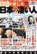 世界が愛した日本の凄い人ストーリー 歴史に誇るべき日本人たち