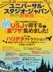 ユニバーサル・スタジオ・ジャパンお得技ベストセレクション(晋遊舎ムック)