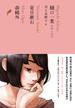 日本文学全集 13 樋口一葉 たけくらべ