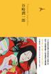日本文学全集 15 谷崎潤一郎