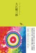 日本文学全集 22 大江健三郎