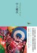 日本文学全集 23 中上健次