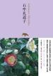 日本文学全集 24 石牟礼道子