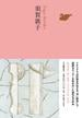 日本文学全集 25 須賀敦子