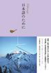 日本文学全集 30 日本語のために