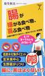 腸が嫌がる食べ物、喜ぶ食べ物 40歳を過ぎたら知りたい、病気にならない食習慣(SB新書)