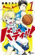 バディ!!!(少年サンデーコミックス) 4巻セット(少年サンデーコミックス)