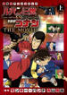 ルパン三世vs名探偵コナンTHE MOVIE 2巻セット(少年サンデーコミックススペシャル)