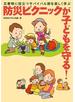 【期間限定価格】災害時に役立つサバイバル術を楽しく学ぶ 防災ピクニックが子どもを守る!