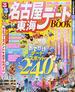 るるぶ名古屋東海デートBOOK 2014
