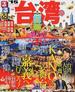 るるぶ台湾 台北 台南 高雄 台中 花蓮 '15