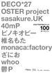 ボカロPのDTMテクニック100 DECO*27、OSTER project、sasakure.UK、40mP、ピノキオピー 椎名もた、monaca:factory、ざにお、whoo、鬱P