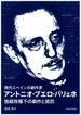 現代スペインの劇作家アントニオ・ブエロ・バリェホ 独裁政権下の劇作と抵抗