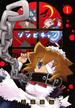 ゾンビチャン(サンデーGXコミックススペシャル) 3巻セット(サンデーGXコミックス)