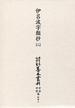 大東急記念文庫善本叢刊中古中世篇 別2 伊呂波字類抄(二)