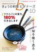 NHK きょうの料理ビギナーズ 2014年10月号