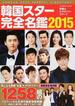 韓国スター完全名鑑 2015(COSMIC MOOK)
