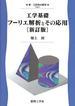 工学基礎フーリエ解析とその応用 新訂版
