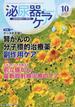 泌尿器ケア 泌尿器科領域のケア専門誌 第19巻10号(2014−10) ナースが主役!腎がんの分子標的治療薬副作用ケア