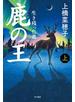 【期間限定価格】鹿の王 上 ‐‐生き残った者‐‐