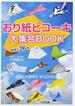 おり紙ヒコーキ大集合BOOK 超飛び26機 やさしくおれてかっこいい!