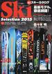 スキーセレクション 2015(SJセレクトムック)