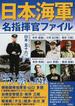日本海軍名指揮官ファイル 日本海軍77人の指揮官激闘の記録(TJ MOOK)