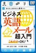 ビジネス英語メール超入門(impress QuickBooks)