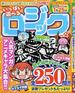 いっぱい遊べるロジック vol.2(EIWA MOOK)