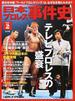 日本プロレス事件史 Vol.2 テレビプロレスの盛衰(B.B.MOOK)