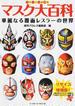 マスク大百科 華麗なる覆面レスラーの世界 リサイズ&増補版