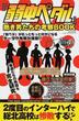 『弱虫ペダル』熱き男たちの考察BOOK(MS MOOK)