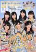 BOG BIG ONE GIRLS NO.024 HKT48 25ページ特集&付録クリアカード モーニング娘。'14/BABYMETAL