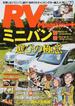 RV Magazine+ RV&キャンピングカー活用マガジン Vol.2 ミニバン&キャンピングカー選びを完全サポート