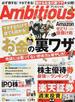 Ambitious ビジネスマンの人生逆転マガジン vol.1 必ず得する!マネできる!儲かるお金の裏ワザ大公開!