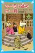ムーミン谷の十一月 新装版(講談社青い鳥文庫 )