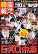 韓流報道 2nd EXOのすべてがわかるBOOK(主婦の友生活シリーズ)
