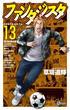 ファンタジスタ 13 復刻版 (少年サンデーコミックス)(少年サンデーコミックス)