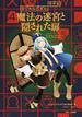 魔法の迷宮と隠された扉 ロジカルパズルRPG