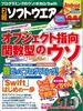 日経ソフトウエア2014年11月号