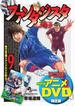ファンタジスタ ステラ 9 OVA付き限定版 9