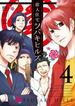 偉人住宅ツバキヒルズ 4 (ビッグコミックス)(ビッグコミックス)