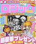 厳選ロジック120問(MS MOOK)