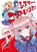 シスター・コンプレックス!!(ビッグコミックス) 2巻セット(ビッグコミックス)