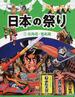 日本の祭り 1 北海道・東北編