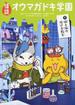 怪談オウマガドキ学園 9 猫と狐の化け方教室