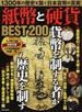 紙幣と硬貨BEST200 1300年の歴史を繫ぐ日本貨幣の真実(EIWA MOOK)