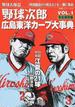 野球次郎 完全保存版 VOL.1 広島東洋カープ大事典