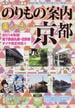 乗る&歩く 京都編秋冬〜2015春版 京都のりもの案内